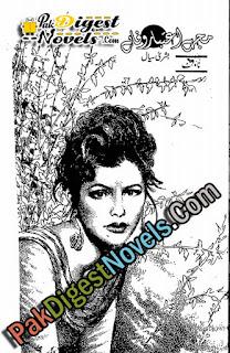 Mujhe Aitbar E Wafa Hai (Novelette) By Bushra Siyal