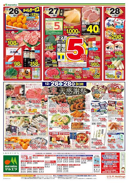 12月26日〜12月28日 チラシ情報 マルエツ/越谷レイクタウン店