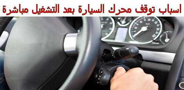 اسباب توقف محرك السيارة بعد التشغيل مباشرة