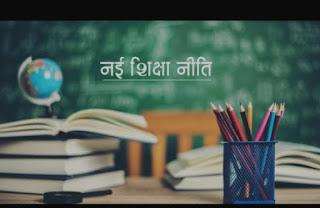 शिक्षक और वयस्कों की शिक्षा का तैयार होगा नया पाठ्यक्रम