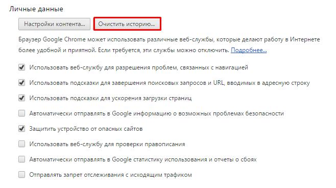 Удалить cookies в Google Chrome 3