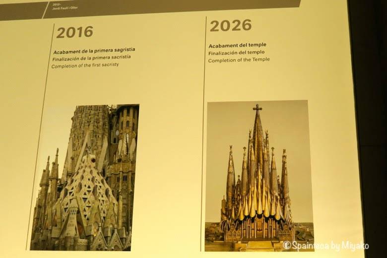 ガウディの世界サグラダ·ファミリア教会の完成図2026 Sagrada Família, Barcelona