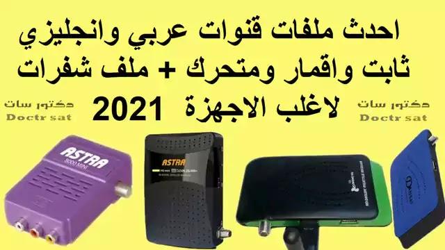 احدث ملفات قنوات عربي وانجليزي ثابت واقمار ومتحرك وملف شفرات 2021