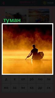 опустился туман над рекой в которой плывет лодка с человеком
