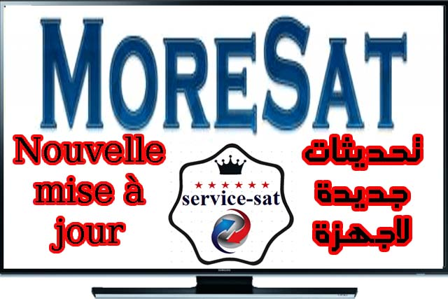تحديثات جديدة اجهزة  MoreSat