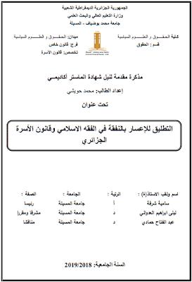 مذكرة ماستر: التطليق للإعسار بالنفقة في الفقه الإسلامي وقانون الأسرة الجزائري PDF