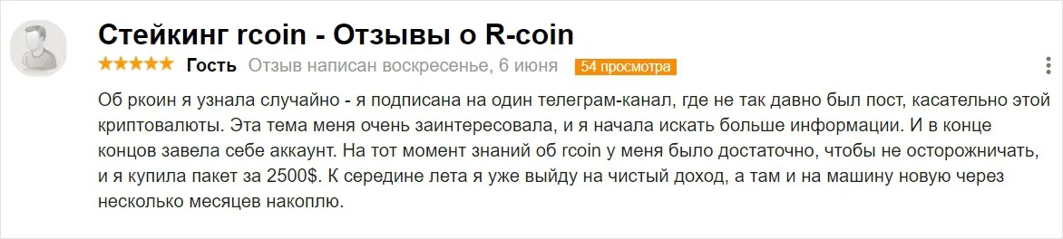 Rcoin отзывы 3