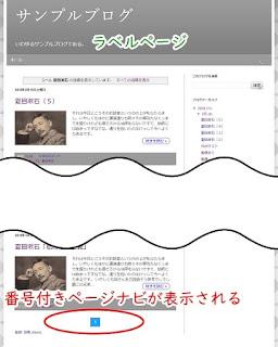 Blogger Labo:【Blogger】番号付きページナビを導入して、ラベルページに適応されない場合の対処法【Vaster2】