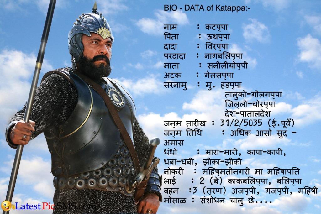 Kattppa Full Bio-data