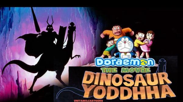 Doraemon: Nobita And The Knights On Dinosaurs Full Movie In Tamil+Hindi