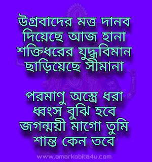 Jago Maa Lyrics Arijit Singh