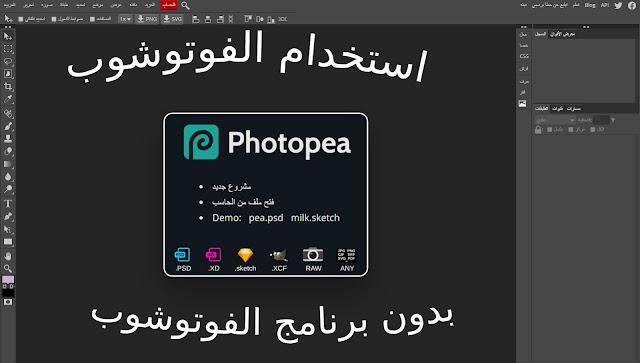 استخدام الفوتوشوب بدون برنامج الفوتوشوب ... photopea