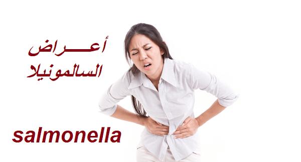 بكتيريا السالمونيلا  salamonella