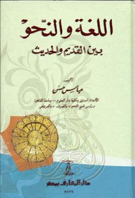 اللغة والنحو بين القديم والحديث - عباس حسن , pdf