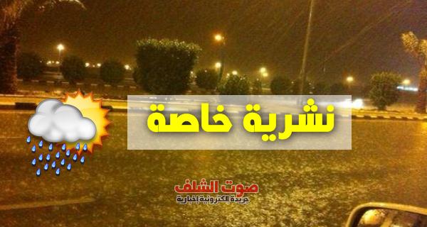 نشرية تحذر من أمطار رعدية محملة بالبرد