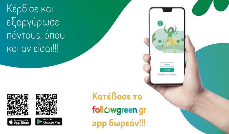 Το Followgreen App του Δήμου Αλεξανδρούπολης είναι εδώ!