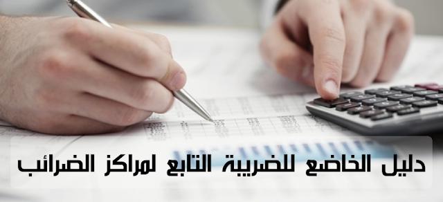 تحميل ; دليل ; الخاضع ; للضريبة ; التابع ; لمراكز ; الضرائب ; PDF