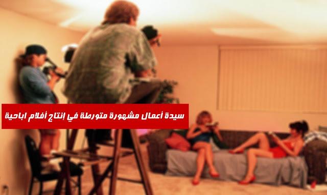 يحدث في تونس:  تفاصيل صادمة حول سيدة أعمال مشهورة تستقطب الشباب لإنتاج أفلام اباحية... ! سيدة أعمال مشهورة متورطة في إنتاج أفلام اباحية