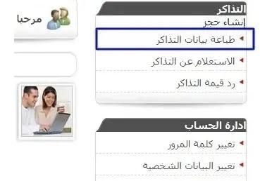 طريقة حجز تذاكر سكك حديد مصر لعام 2020: شرح مفصل بالصور