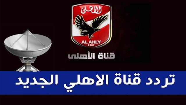 ترددقناة الأهلي المصري ALAHLY TV على النايلسات
