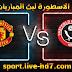 مشاهدة مباراة مانشستر يونايتد وشيفيلد يونايتد بث مباشر الاسطورة لبث المباريات اليوم بتاريخ 17-12-2020 في الدوري الانجليزي