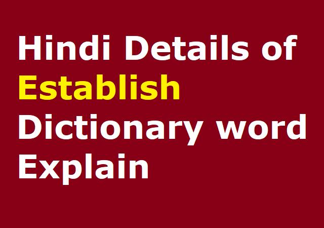 Hindi Details of Establish Dictionary word Explain - एस्टब्लिश का हिन्दी मीनिंग समझे