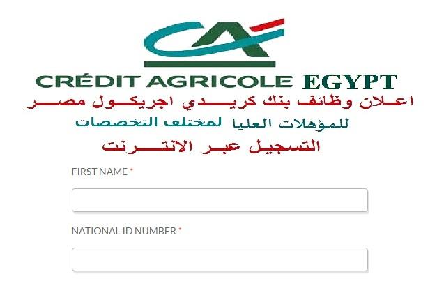 """اعلان وظائف بنك """" كريدى أجريكول مصر Crédit Agricole Egypt """" لمختلف التخصصات بالفروع - التسجيل على الإنترنت"""