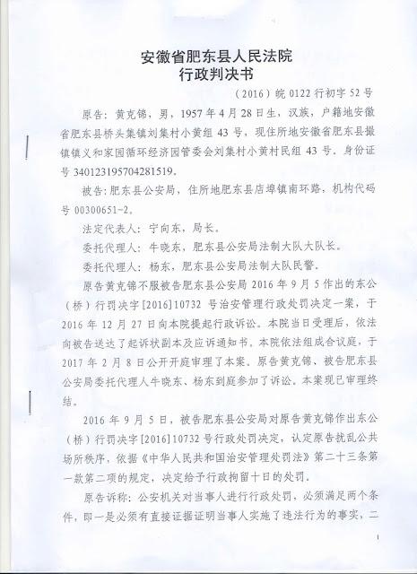 安徽省肥东县黄克锦不服警方行政拘留行政诉讼败诉——法院不讲理,丧失司法审查功能