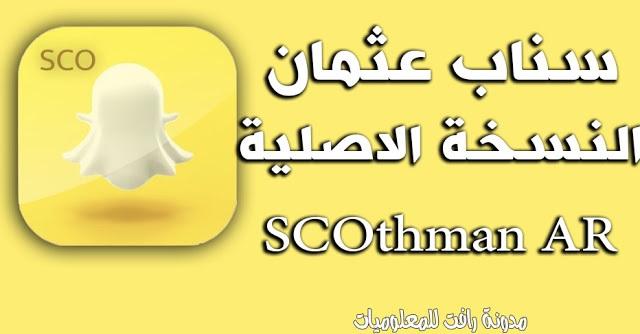 تحميل سناب عثمان للايفون مجانا SCOthmanAR سناب بلس عثمان العميري بدون جلبريك لاجهزة الايفون والايباد . تحميل برامج البلس مجانا