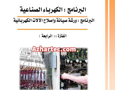 ورشة صيانة و إصلاح الالآت الكهربائية pdf