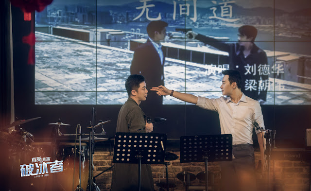 Love's Lies Chinese TV series Infernal Affairs
