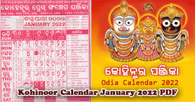 Odia Calendar January 2022