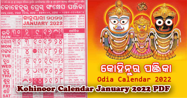 Kohinoor Odia Calendar January 2022 PDF Download | Marriage Dates
