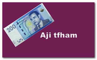 أجي تفهم . قانون الأوراق البنكية في المغرب وتبييض الأموال .ajitfham  2020