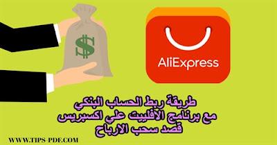 طريقة ربط الحساب البنكي مع برنامج افلييت علي اكسبريس Aliexpress affiliate لاستلام الارباح