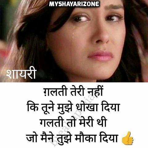 Broken Heart Dhokha Shayari Picture Image