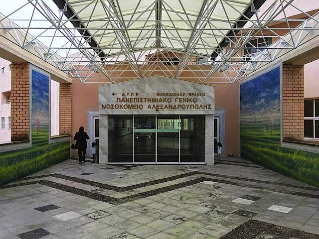 Τρίτος νεκρός από κορονοϊό στο Πανεπιστημιακό Γενικό Νοσοκομείο Αλεξανδρούπολης