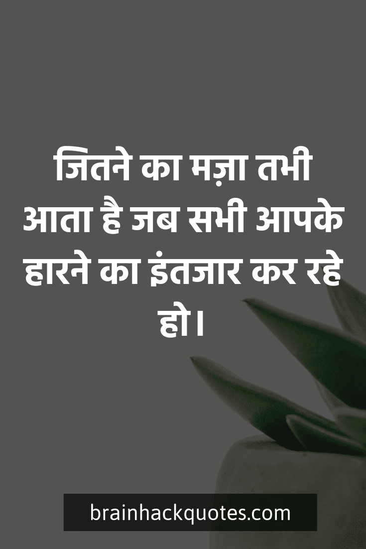 Motivational Quotes in Hindi, Inspirational Motivational Quotes,  Inspirational Quotes in Hindi, Positive Quotes in Hindi, Top Hindi Quotes.