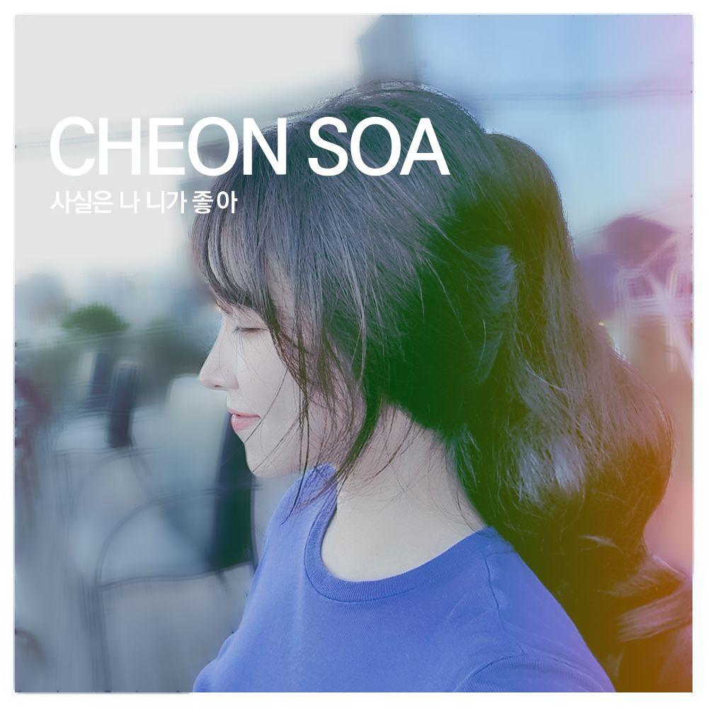 Cheon Soa – 사실은 나 니가 좋아 – Single