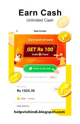 How to make Money with Helo Mobile App | Helo App se Paise Kaise Kamaye ?