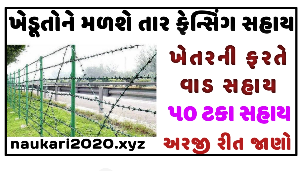 Assistance Scheme To Build Barbed Wire Fences Around The Farm