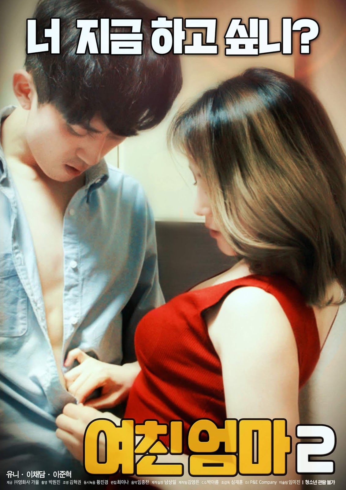 My Girlfriend's Mother 2 Full Korea 18+ Adult Movie Online Free