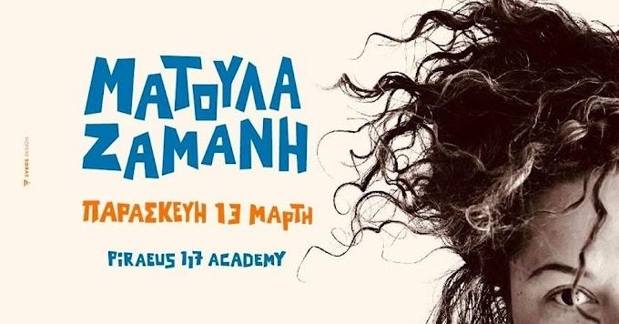 Ματούλα Ζαμάνη - Piraeus 117 Academy