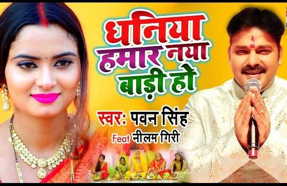 Dhaniya Hamar Naya Badi Ho Lyrics - Pawan Singh