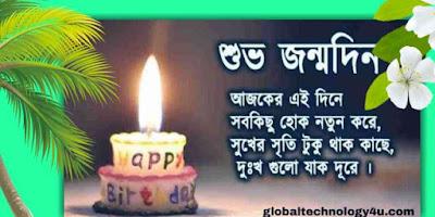 147+ Best Happy Birthday Wish Bangla - জন্মদিনের শুভেচ্ছা
