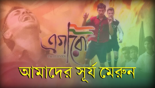 Amader Surjo Merun from Egaro Mohun Bagan Song
