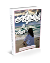 Bas Ek Dagh-e-Nidamat  By Umera Ahmed Urdu Novel Download Free (pdf)