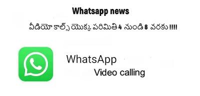 Whatsapp news : వీడియో కాల్స్ యొక్క పరిమితి 4  నుండి 8  వరకు !!!!
