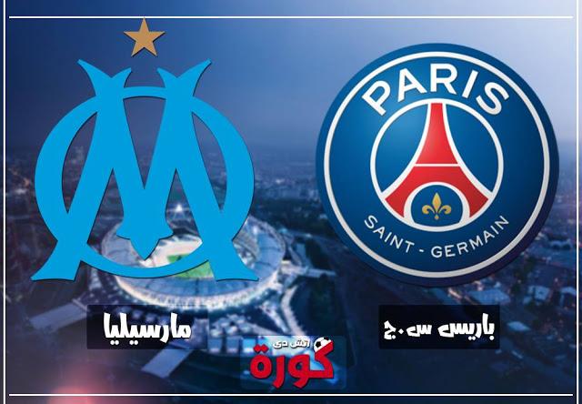 مشاهدة مباراة مارسيليا وباريس سان جيرمان بث مباشر 28-10-2018 الدوري الفرنسي