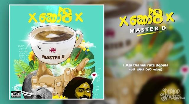 MasterD - Api Thamai Rate Depala (අපි තමයි රටෙ දේපල)